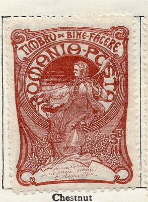 Romania 1906 Early Issue Fine Mint Hinged 3b. 129346