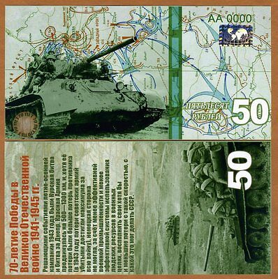 Russia, 50 rubles 2015, private issue 70 year victory in WWII commemorative