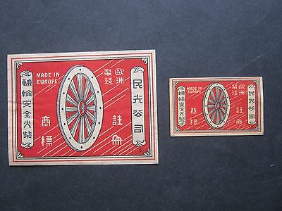 Pair Of Old Chinese Matchbox Labels.
