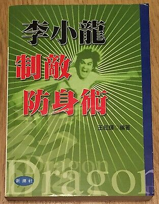 Rare Bruce Lee Chinese Book Cover Fist Of Fury