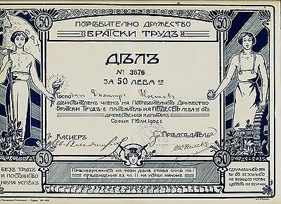 Stock,Share,Bond,Bulgaria,Consumption Society BROTHERS WORK, 1904
