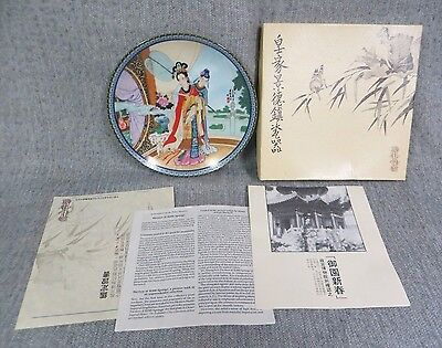Chinese Imperial Jengdezhen  Porcelain Collector Plate Beauties Of Red Mansion