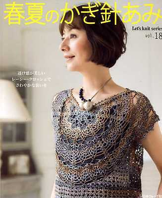 Spring and Summer Crochet Clothes Vol 18 - Japanese Craft Book Sp2