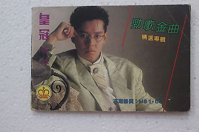 Alan Tam on Cover Malaysia Chinese 1981 Songbooks