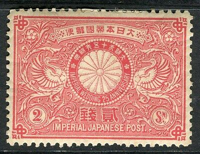 JAPAN;  1895 Imperial wedding issue Mint hinged 2s. value