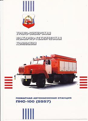 x2 Russian Fire Appliance Advertising Sheets x2