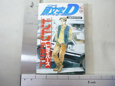INITIAL D Official Guide Don Don Drivers Text w/Poster Art Book Japan KO39*