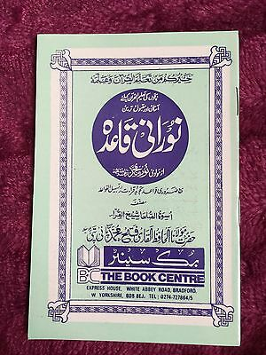 Noorani Qaida Plain Learn To Read The Holy Quran Correct Madrasah