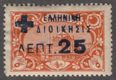 Turkey Greek Occ Revenue McDonald (addendum) #13 mint 25L on 5pa 1920 cv $10