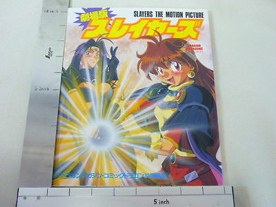 SLAYERS MOTION PICTURE Art Japanese Book Anime OOP FJ *