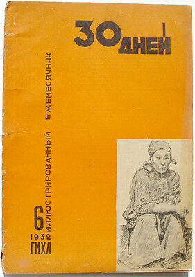 1932,6 Russian Soviet 30 Days Rare Magazine