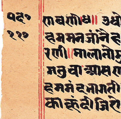 1 Leaf  Handwritten Hindu Hymns Sanskrit Manuscript from India with Red Lines