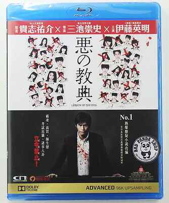 Lesson of the Evil (2012) (Region A Blu-ray)(English Subtitled) New Sealed 惡之教典
