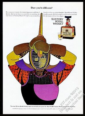 1970 kendo fighter art Suntory Royal whisky vintage print ad