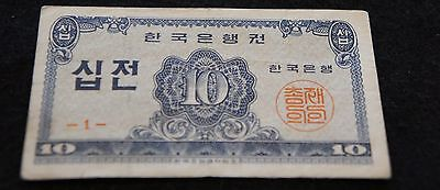 1962 S. Korea 10 Jeon Note in Fine Condition EXTREMELY Nice Note!!