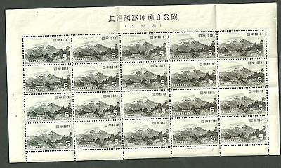 Japan Scott #600 Sheet Of 20 Mint Never Hinged Stamps