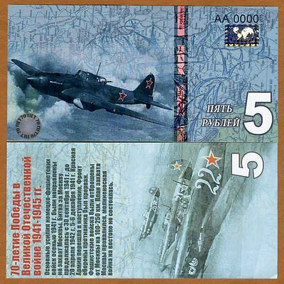 Russia, 5 rubles 2015, private issue 70 year victory in WWII commemorative