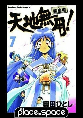 No Need For Tenchi Vol 07 2Nd Ed - Softcover