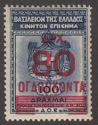 Greece General Revenue Barefoot #480 MNH 80 on 100D 1939 cv $19