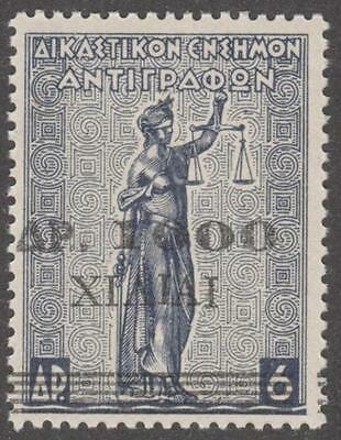 Greece Judicial Revenue Barefoot #80 MNH 1000D on 6D 1938 cv $12