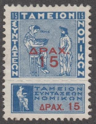 Greece Lawyer Pensions Nomikon Revenue 15D used w tab type of 1941 Bft unlisted