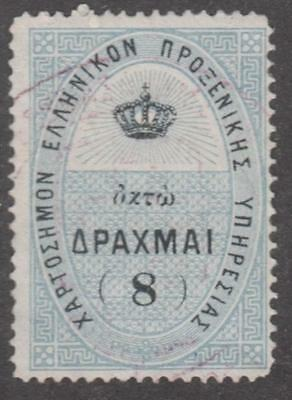 Greece Consular Revenue Barefoot #26 used 8D Salaried type B 1882 cv $6