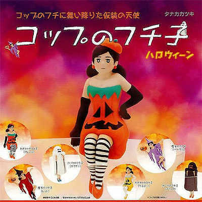New Kitan Club COPPU no FUCHIKO Edge of the Cup Halloween Figure Set of 6 JAPAN