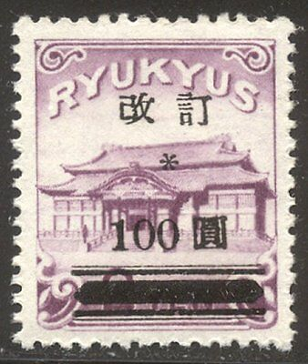 RYUKYU #17 SCARCE Mint NH w/Cert - 1952 100y on 2y Rose Violet
