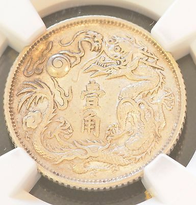 1911 China Empire Silver 10 Cent Dragon Coin NGC Y-28 AU 50