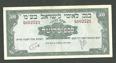 1952 Israel Currency Note 500 Prutah Pick 19A Paper Money