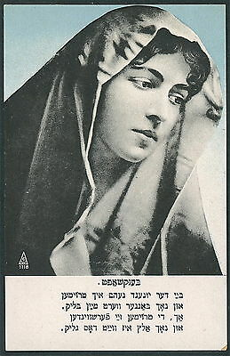 Israel - Beautiful Young Woman in Hood by Williamsburg Art Co.  P401
