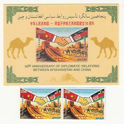 2005 Afghanistan China Joint Issue Pair And Silk Cloth S/s Umm Great Wall Flag