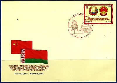 2017. Belarus. 25th anniv. of establishing diplomatic relations with China. FDC
