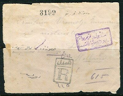 SAUDI ARABIA;   Early REGISTERED LETTER Postmark PIECE front only