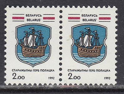 Belarus 1992. Arms of Polotsk. Paare. Pf.**