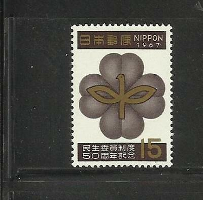 JAPAN 1967 ~ WELFARE COMMISSIONER SERVICE 50th ANNIVERSARY (MNH)