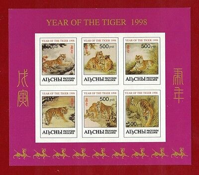 1998 Abchazia Russian Federation Tiger Thematic seven printer's proofs