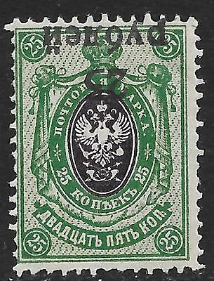 Russia/Kuban Area stamps 1918 MI 17 INVERTED Ovpt  MLH  VF