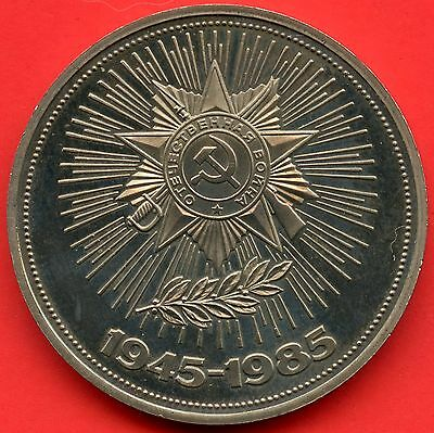 1985 Russia 1 Rouble Coin