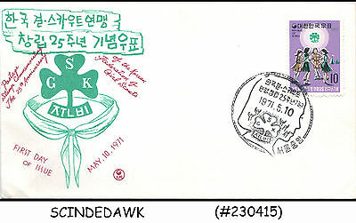 KOREA - 1971 25th ANNIVERSARY OF KOREAN FEDERATION PF GIRL SCOUTS - FDC
