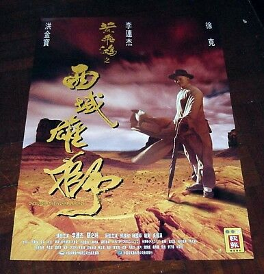 """Jet Li """"Once Upon a Time in China and America"""" Rosamund Kwan POSTER B"""