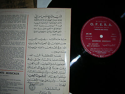 ARAB rare GENADIOS MOURANY ( 1927-59) & Fouad Massoud -Le chant D´Amour   LP