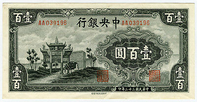 China 1943 The Central Bank 100 Yuan Note Very Crisp Nice Xf.pick#254.