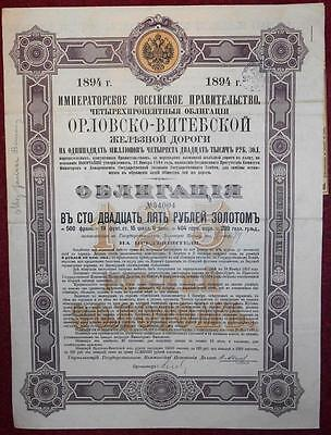 30431 RUSSIA 1894 Orel-Witebsk Railway Gold Bond 125 Roubles - with coupons