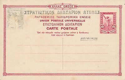 Hellas Greece Illustrated Postal Card #112