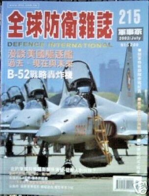 Defense Technology Magazine, from Taiwan Great Military Photos July 2002 Issue
