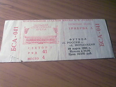Ticket Russia - Scotland 1995