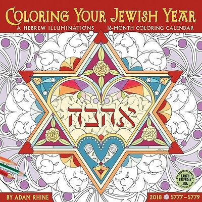 Coloring Your Jewish Year Wall Calendar