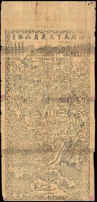 1700 Qing or Ming Dynasty Chinese Map of Mount Emeishan, Sichuan, China