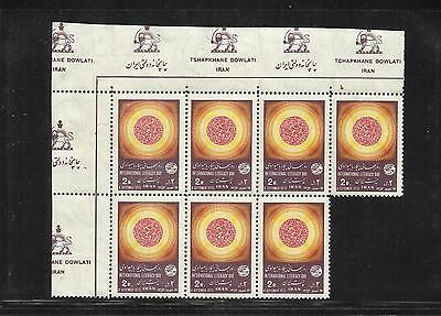 Persia ~ 1973 World Literacy Day & Al-Burani (Mint Blocks)